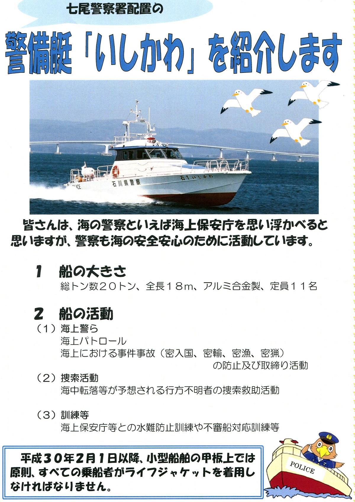 七尾警察署 - 石川県警察本部