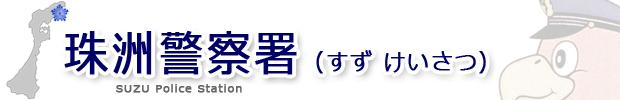 珠洲警察署 〒927-1215 石川県珠洲市上戸町北方ろ字15番地1 代表電話0768-82-0110