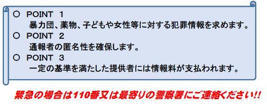 【情報提供で10万円!】犯罪防止にもなる「匿名通 …