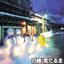 石川県公安委員会からのお知らせ