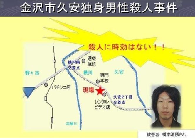 金沢市久安独身男性殺人事件」情報提供のお願い - 石川県警察本部