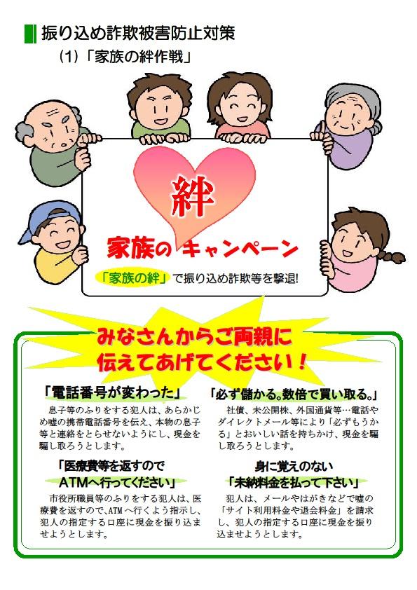振り込め詐欺被害実態 - 石川県警察本部