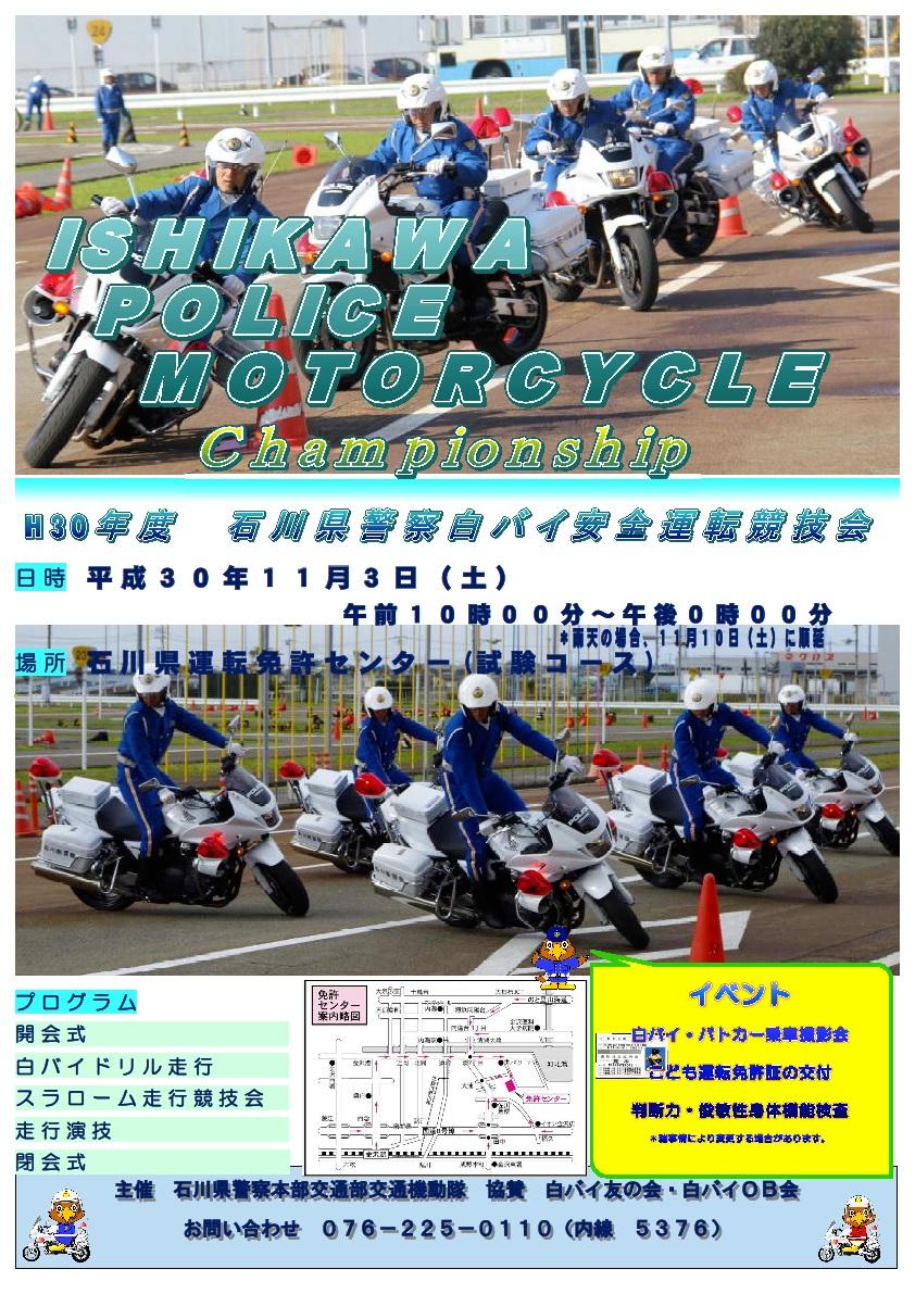 http://www2.police.pref.ishikawa.lg.jp/topics/upload/motorcycle.jpg